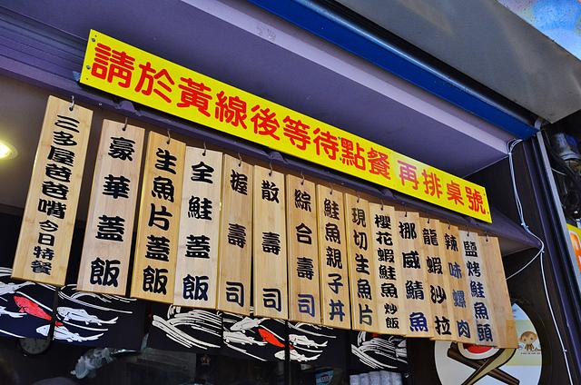 三多屋爸爸嘴, 台北車站美食推薦, 台北車站平價海鮮丼, 台北海鮮丼推薦, 台北便宜海鮮丼, 台北便宜壽司