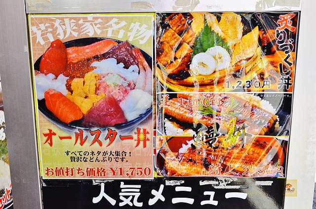 若狹家, 上野美食推薦, 上野海鮮丼推薦,  上野便宜美食, 若狹家海鮮丼