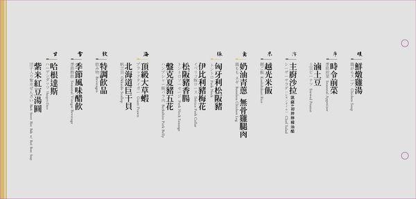 台中牧島菜單_170118_0022