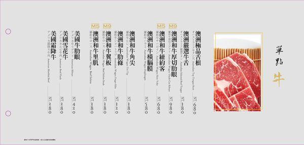 台中牧島菜單_170118_0007