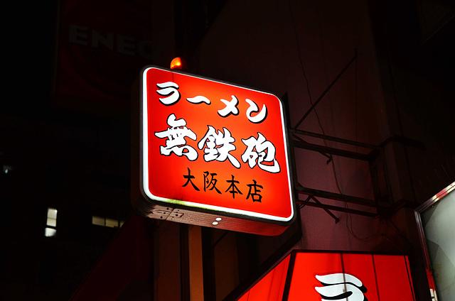 無鐵砲拉麵, 大阪拉麵推薦, 大阪美食推薦. 大阪便宜拉麵
