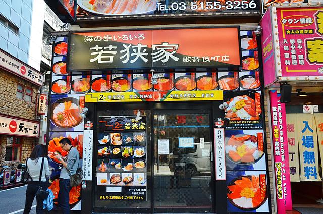 若狹家, 新宿海鮮丼, 新宿美食, 東京自由行