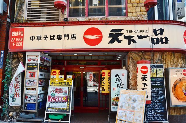 天下一品, 東京美食, 新宿美食推薦, 東京自由行