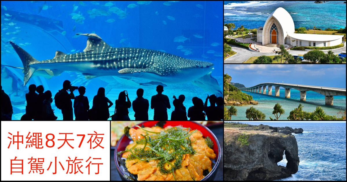 沖繩自駕懶人包